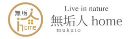 <p>無垢人home(むくとホーム)|福島県会津地方の新築・注文住宅・新築戸建てを手がける工務店</p>